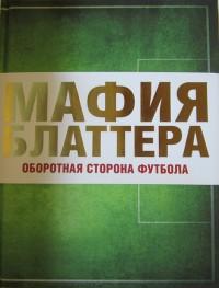 Мафия Блаттера. Оборотная сторона футбола. Э. Дженнигс