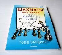 Шахматы для детей. Уроки Шахматного сыщика. Т. Бардвик