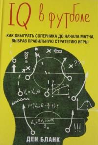 IQ в футболе. Ден Бланк