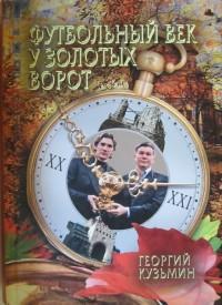 Футбольный век у золотых ворот. Г. Кузьмин