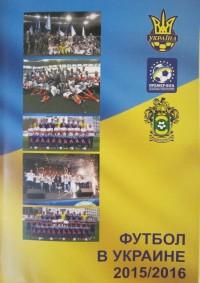 Футбол в Украине № 25/ Вся футбольная Европа № 6. Ю. Ландер