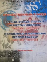 Отечественный хоккей. Первый, второй, третий и четвёртый эшелоны 1985/1986 – 1989/1990. Молодёжные и юношеские первенства СССР
