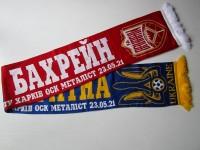 Шарф матчевый Украина Бахрейн 23.05.2021