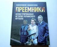 Преемники. Иллюстрированная история украинского футбола. Случевский, Кулеба
