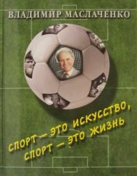 Спорт – это искусство, спорт – это жизнь. В. Маслаченко