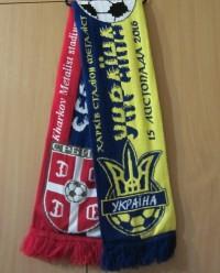 Шарф матчевый Украина - Сербия 15.11.2016