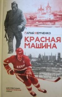 Красная машина. Г. Немченко