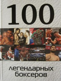 100 легендарных боксёров