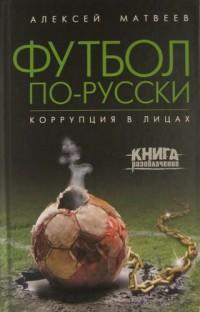 Футбол по-русски. Коррупция в лицах. А. Матвеев