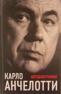 Автобиография. Карло Анчелотти
