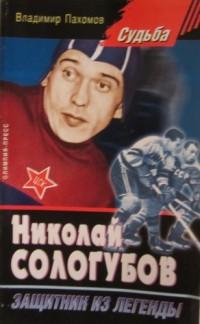 Николай Сологубов. Защитник из легенды. В. Пахомов