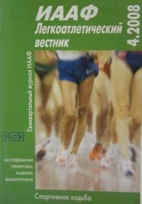 Легкоатлетический вестник. ИААФ. 4.2008