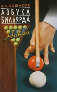 Азбука бильярда. Новая. А.Л.Лошаков