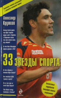 33 звезды спорта. А. Кружков