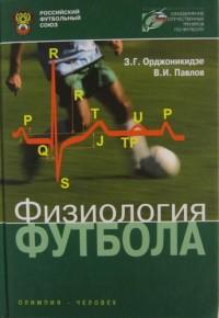 Физиология футбола . З. Орджоникидзе, В. Павлов