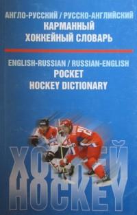 Англо-русский/русско-английский карманный хоккейный словарь