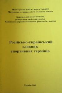 Російсько-український словник спортивных термінів