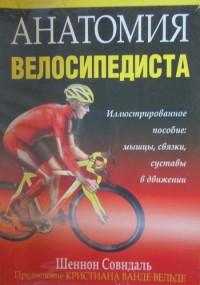 Анатомия велосипедиста. Иллюстрированное пособие