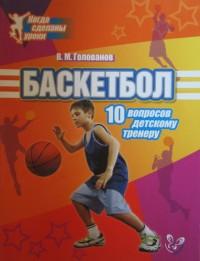 Баскетбол. 10 вопросов детскому тренеру. В. Голованова