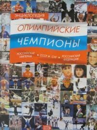 Энциклопедия. Олимпийские чемпионы.