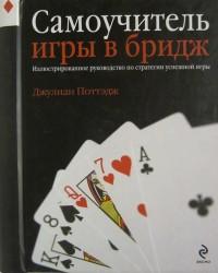 Самоучитель игры в бридж. Иллюстрированное руководство по стратегии успешной игры. Джулиан Поттэдж