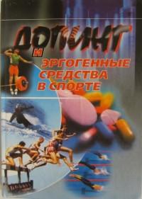 Допинг и эргогенные средства в спорте. Под редакцией В.Н.Платонова.