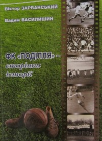 ФК «Поділля» - сторінки історії. В. Зарванський, В. Василишин
