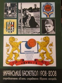 Украинский баскетбол. 1908-2008. А.Нога