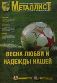 Металлист № 1 (16), 2009 г.