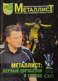 Металлист № 3 (15), 2008 г.