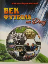 Век футбола на Дону  М. Бердичевский