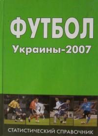Футбол Украины-2007. А. Кудырко