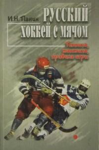 Русский хоккей с мячом. Техника, тактика, правила игры.. И. Панин