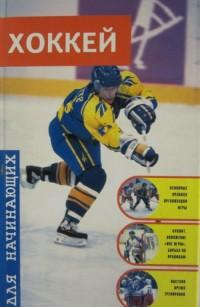 Хоккей. Для начинающих. Г.Михалкин