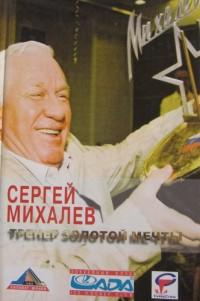 Тренер золотой мечты. С. Михалев