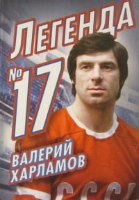 Валерий Харламов- легенда № 17. Ф. Раззаков