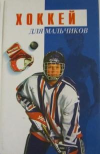 Хоккей для мальчиков. Г. Михалкин