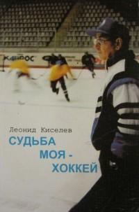 Судьба моя - хоккей. Л. Киселев