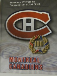 Montreal Canadiens. Книга-альбом. В. Кукушкин, Г. Богуславский