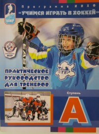 Учимся играть в хоккей. Практическое руководство для тренеров
