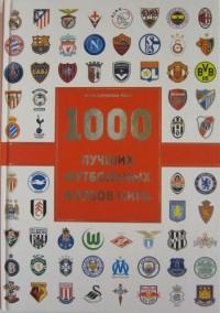 1000 лучших футбольных клубов мира. Ж. Д. Лёзэ