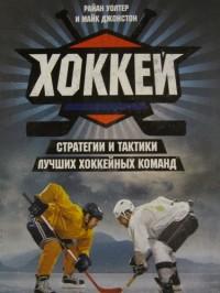 Хоккей. Стратегии и тактики лучших хоккейных команд. Р. Уолтер, М. Джонстон