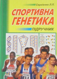 Спортивна генетика. Л. П. Сергієнко
