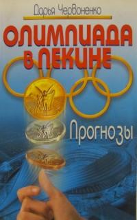 Олимпиада в Пекине. Прогнозы. Д. Червоненко