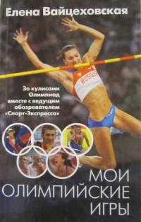 Мои олимпийские игры. Е. Вайцеховская