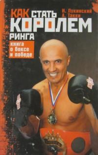 Как стать королём ринга. Н. Лукинский, А. Такки