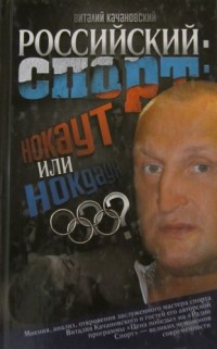 Российский спорт – нокаут или нокдаун. В. Качановский