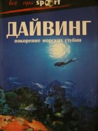 Дайвинг. Покорение морских глубин. А. Волохов