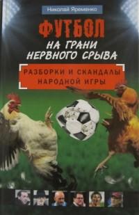 Футбол на грани нервного срыва. Разборки и скандалы народной игры. Н. Ярёменко