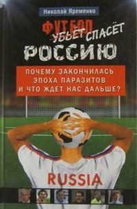 Футбол спасёт Россию. Н. Ярёменко